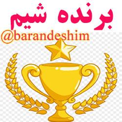 عضویت در کانال تلگرام برنده شیم