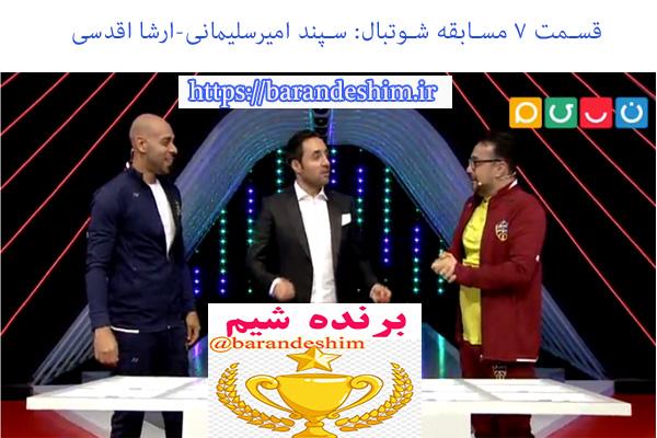 قسمت هفتم مسابقه شوتبال