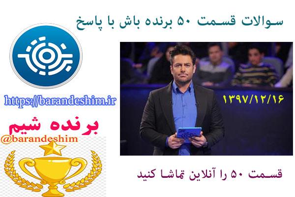سوالات قسمت 50 برده باش 16 اسفند