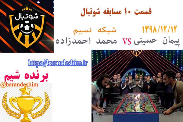 قسمت 10 مسابقه شوتبال