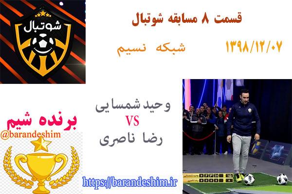 قسمت 8 مسابقه شوتبال