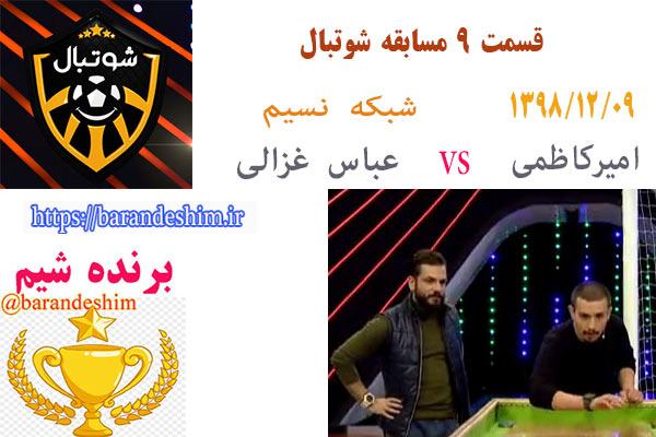 قسمت 9 مسابقه شوتبال